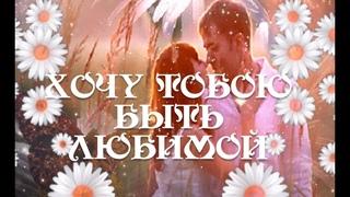 🎵Супер песня! ХОЧУ ТОБОЮ БЫТЬ ЛЮБИМОЙ - Майя Бойко