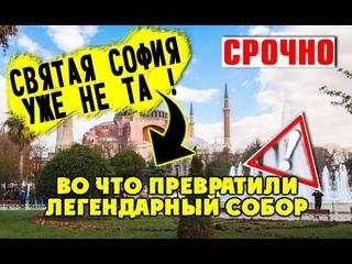 СРОЧНО ⚡ США заливают 💲2 млрд на вакцину от COVID-19 и что сделали с собором Святой Софии в Стамбуле