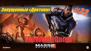 Прохождение Mass Effect 2 [#22] (Франклин - Запущенные «Дротики»)