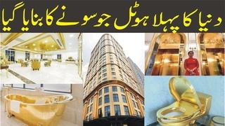 Duniya Ka Pahla Hotel Jo Sone Gold Se Taiyar Kiya Gaya Hai asim ali tv