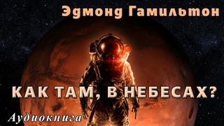 Эдмонд Гамильтон - КАК ТАМ, В НЕБЕСАХ? Аудиокнига фантастика