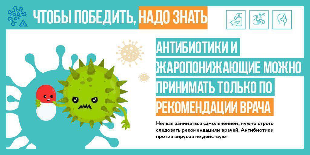 Москвичей предупредили об опасности самолечения при коронавирусе