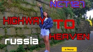 [KPOP IN PUBLIC Russia] NCT 127 (엔시티 127) - 'Highway to Heaven   Dance Cover