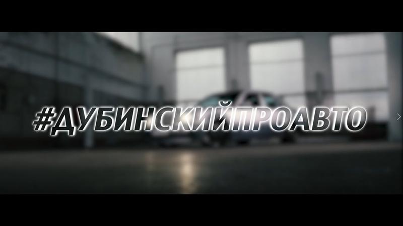 Автоаукцион от Дубинского Дубинскийпроавто