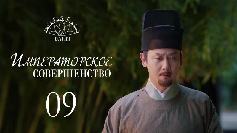 [ 960 ] Императорское совершенство | Royal Nirvana | 鹤唳华亭