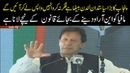 Punjab ka bara Siasatdan London betha hai Fiker na kero inhen Wapis layen ge PM Imran Khan