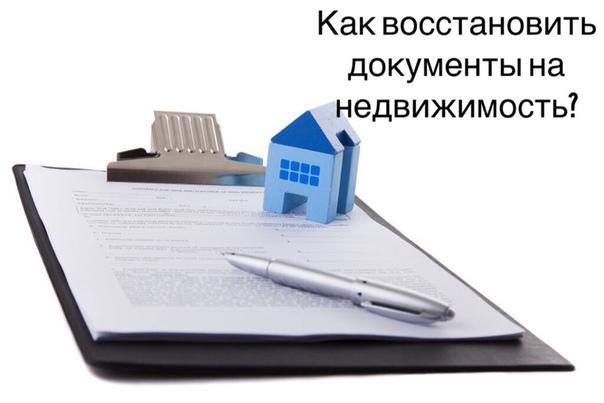 как восстановить утерянные документы на недвижимость