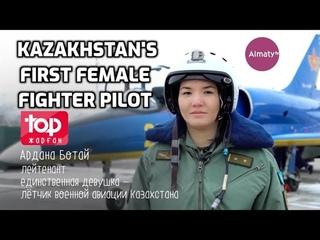 Meet First Female Fighter Pilot Of Kazakhstan [Казахстане девушка летчик-истребитель Ардана Ботай]