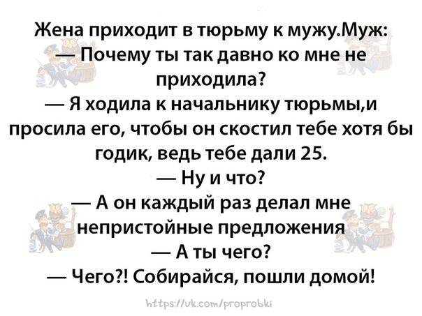Анекдоты Про Тюрьму