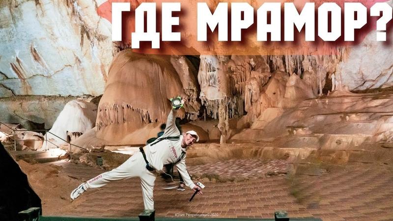 ЧТО СКРЫВАЕТ Мраморная пещера? Полная экскурсия. Путешествия по Крыму. Гора Чатыр Даг. Пещеры Крыма