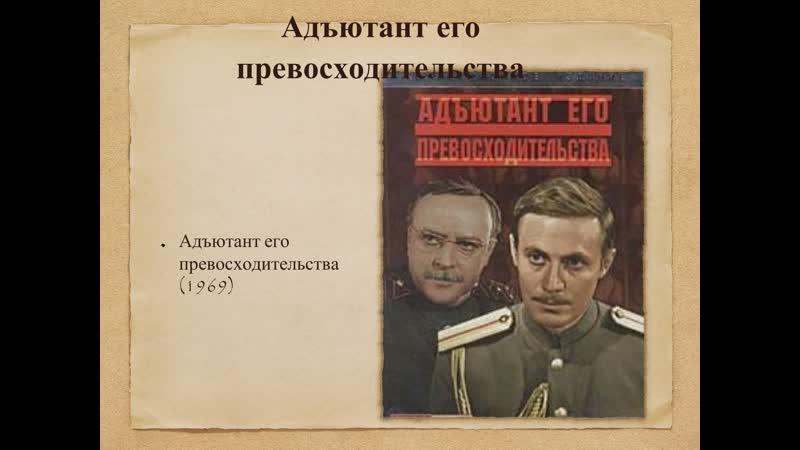 Адъютант его превосходительства 1969