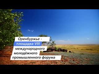 """VIII Международный форум """"Инженеры будущего-2019"""" в Оренбуржье"""
