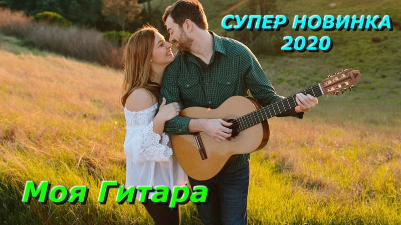 Супер НОВИНКА! 2020 New! Послушайте! Моя Гитара!