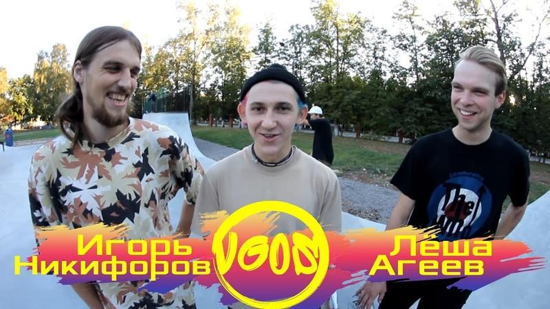 VGOS Battle №7 Игорь Никифоров VS Лёша Агеев Квалификация