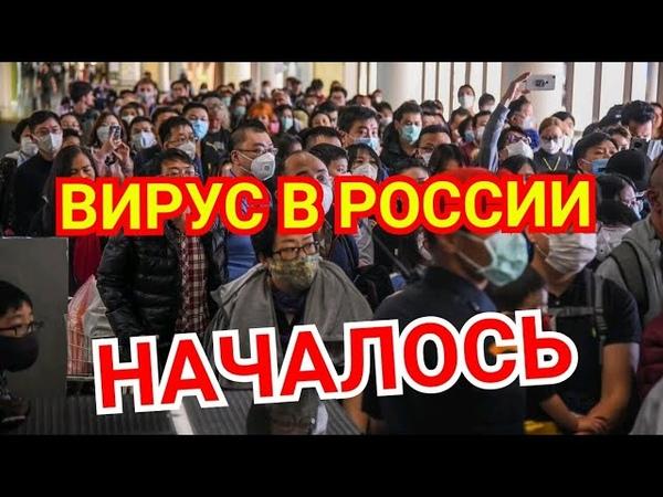Коронавирус из Китая в Россию Россияне в Зоне Риска