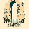 МП РПЦ УРЮПИНСКАЯ ЕПАРХИЯ.