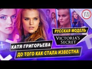 Первая русская модель Victoria's Secret - До Того Как Стала Известна / Катя Григорьева