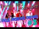 Танец BTS подходит под любую песню 3 Артур Пирожков , Зомб ,Время и Стекло