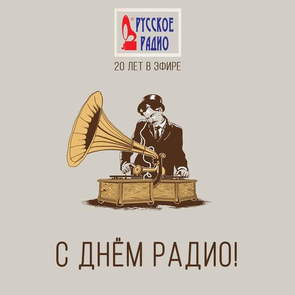 Телефон радио поздравлений казань
