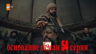 Основание Осман 54 Серия 1 анонс на русском языке Фрагмент 1 возрождение османа 54 серия