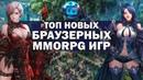 Топ 10 Новых Браузерных MMORPG игр Browser онлайн игры