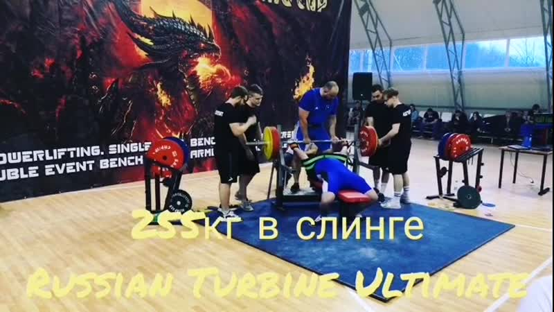255кг в слинге Russian Turbine Ultimate 3 петли, до 100кг с ДК, Кубок Евразии-2020, Самара