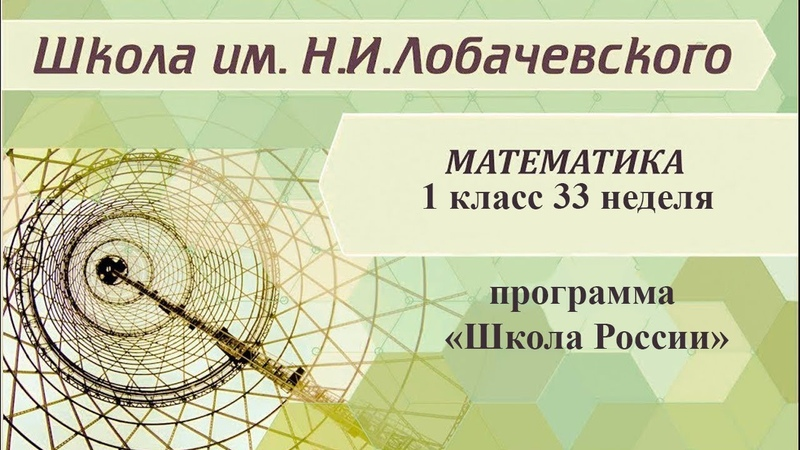 Математика 1 класс 33 неделя Решение задач в 2 действия