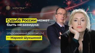 Судьба России может быть незавидна: откровенный разговор с Марией Шукшиной