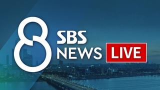 [LIVE] SBS 8뉴스 - BTS interview & 첫 금메달은 양궁 혼성단체, 막내들이 해냈다 外 7/24(토) | 모바일24