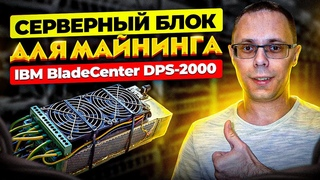 Лучший серверный блок питания для майнинга ► IBM BladeCenter DPS-2000BB: обзор и подключение