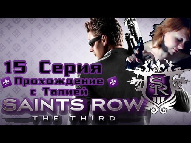 Играем 18 Saints Row The Third ep 15 Треш угар и содомия Высший пЕлотаж