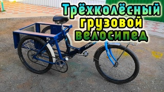 Трёхколёсный грузовой велосипед
