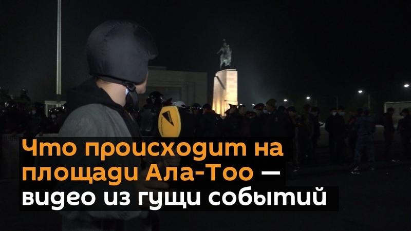 Что происходит на площади Ала Тоо видео из гущи событий