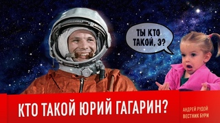 КТО ТАКОЙ ЮРИЙ ГАГАРИН? Опрос ко Дню космонавтики
