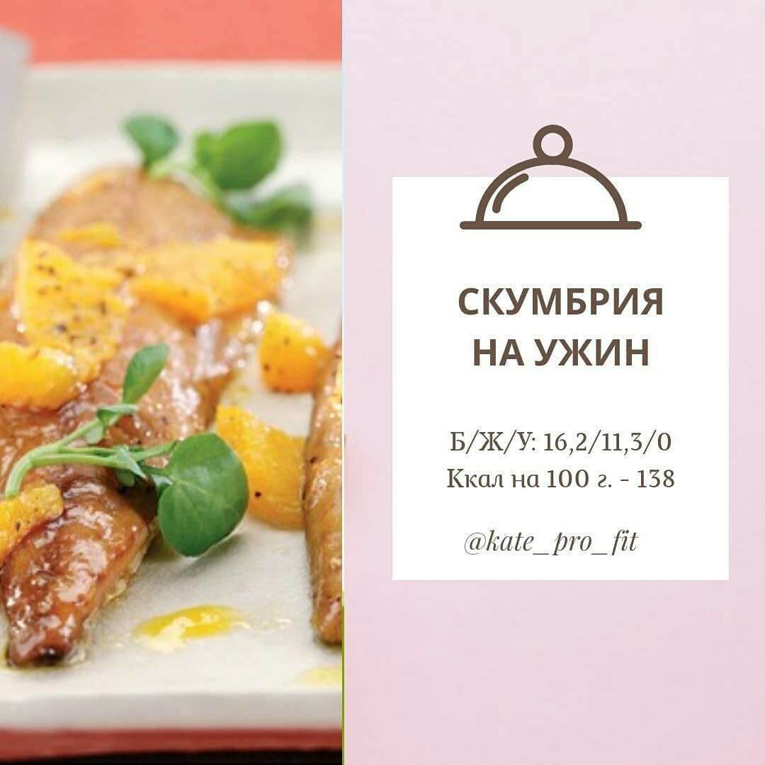 #ужин@fitness_recepty  #рыба@fitness_recepty