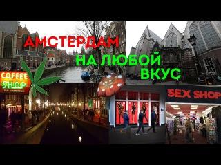 Vlog: Амстердам. Безумный mix