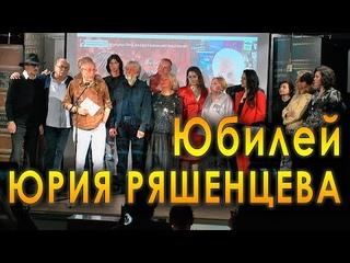 Юбилейный Вечер поэта и прозаика Юрия Евгеньевича Ряшенцева (12 мая 2021 года, Московский Дом книги)