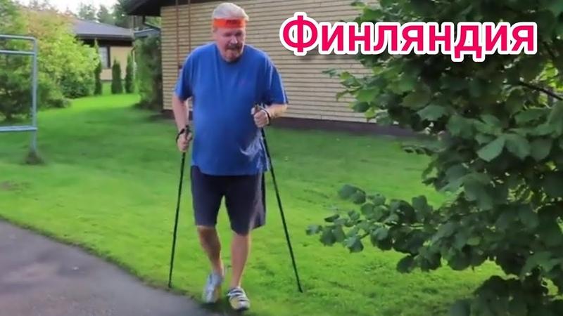 Скандинавская ходьба с палками Лучший вид спорта Для любого возраста Финский пенсионер 68 лет
