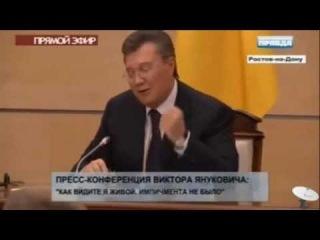 Янукович психанул и сломал ручку заставляя себя попросить прощения у народа Украины