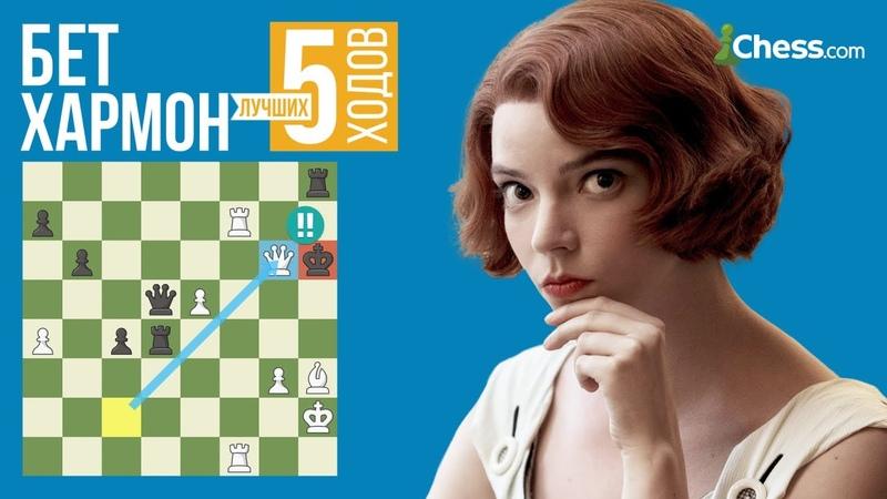 👑 Ход Королевы новый мини сериал Нетфликса 5 ярких шахматных партий в исполнении Бет Хармон 👑