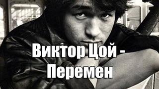 Виктор Цой - Перемен