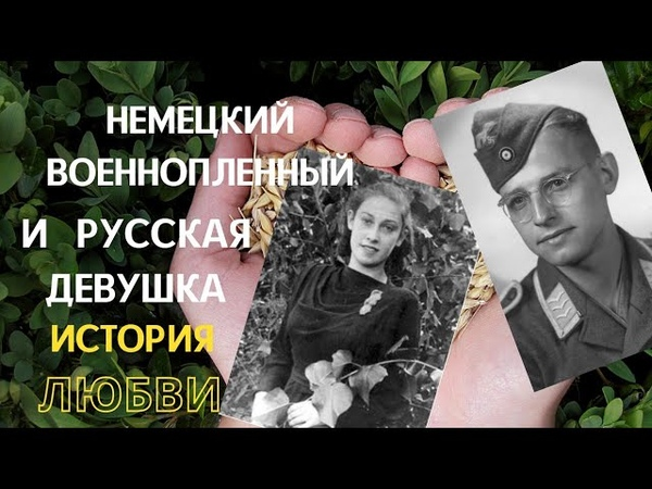 История любви Немецкий военнопленный влюбился в русскую девушку