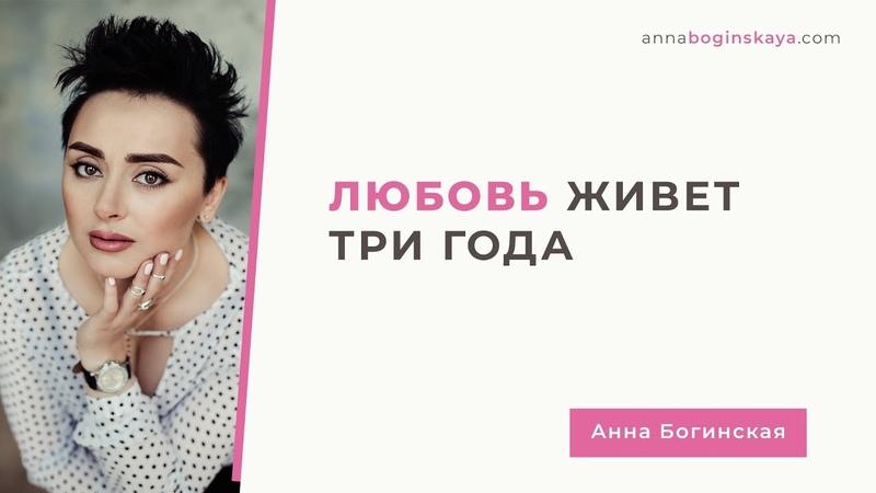 Любовь живет три года Вся правда об этом Что такое истинная любовь Анна Богинская