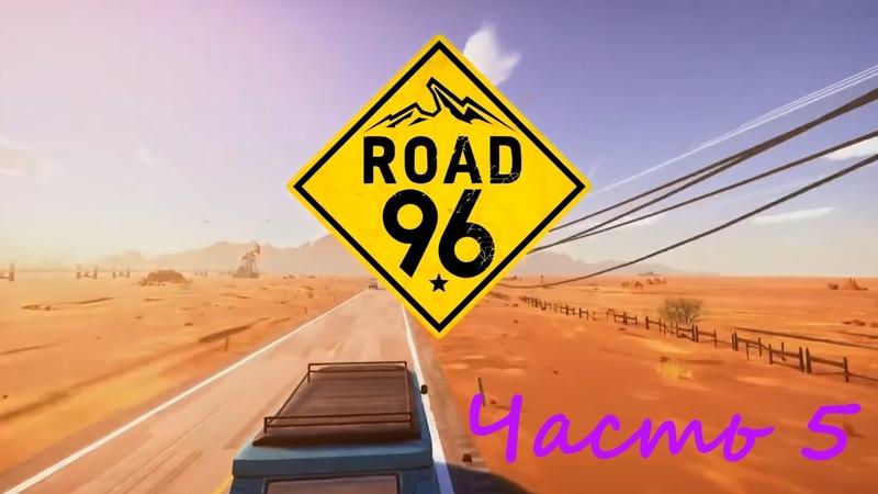 Бежим Автостопом Road 96 5