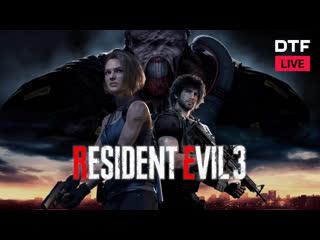 Врываемся в resident evil 3