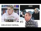 Дружко Сериал 3 серия