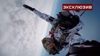 Кадры уникального десантирования ВДВ с высоты десяти километров