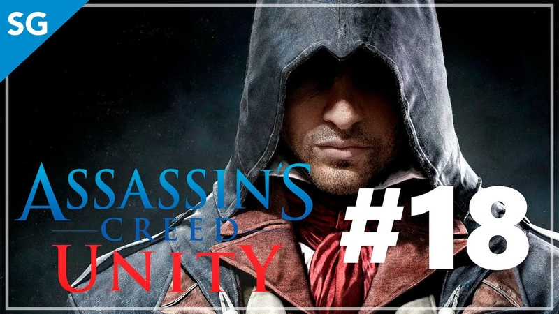 ASSASSINS CREED UNITY 18 ГОЛОД