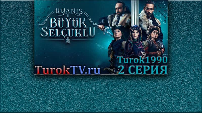 Пробуждение Великие Сельджуки 2 серия Turok1990
