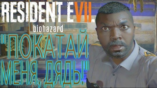 """ПОКАТАЙ МЕНЯ, ДЯДЬ!"" | Resident Evil 7: Biohazard #2"